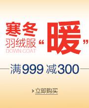 羽绒服满999减300