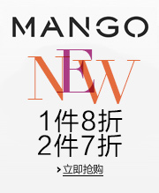 Mango2件8折