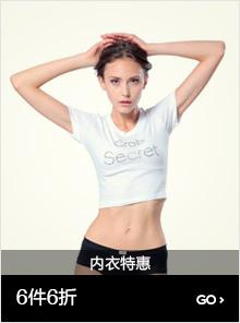 内衣6件6折-亚马逊中国
