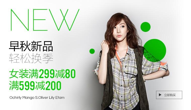女装新品满减-亚马逊中国