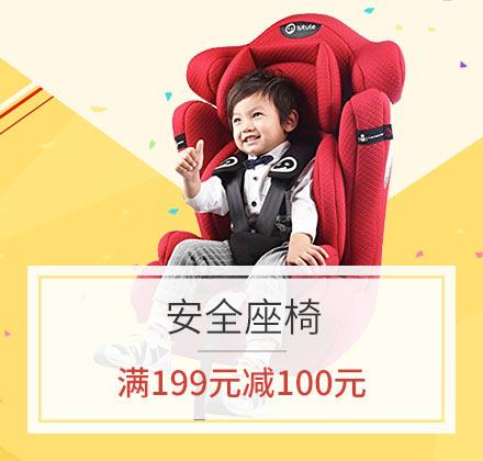 安全座椅特惠