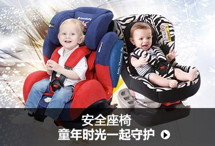 安全座椅-亚马逊