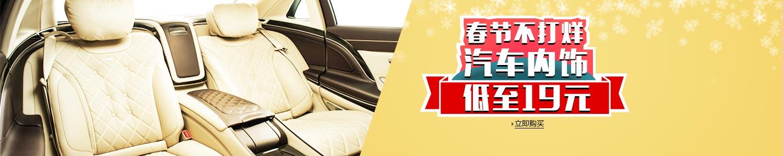 2016年汽车用品新年促销春节不打烊低至9元-亚马逊