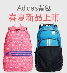 adidas背包2015春夏新品上市