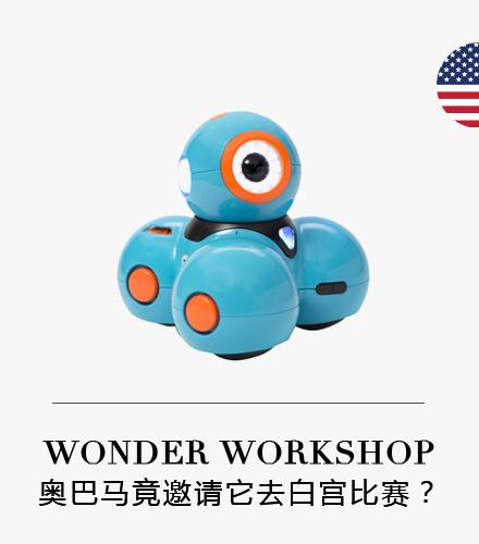 wonder workshop 奇幻工房 编程机器人