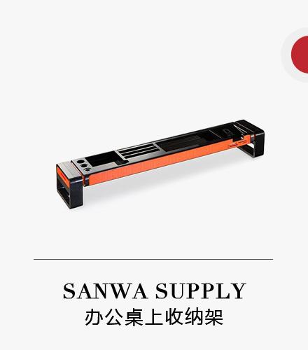 sanwa supply 桌上物品收纳架