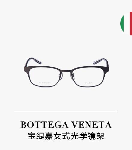 BV Bottega Veneta 眼镜 镜架