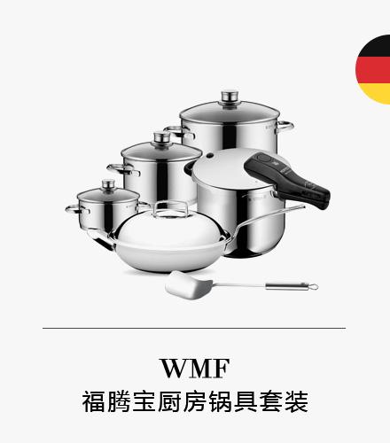 WMF 锅具套装