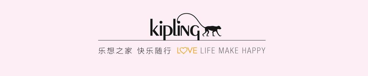 Kipling 乐想之家 快乐随行