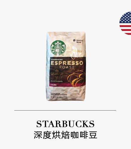 starbucks 星巴克 咖啡豆
