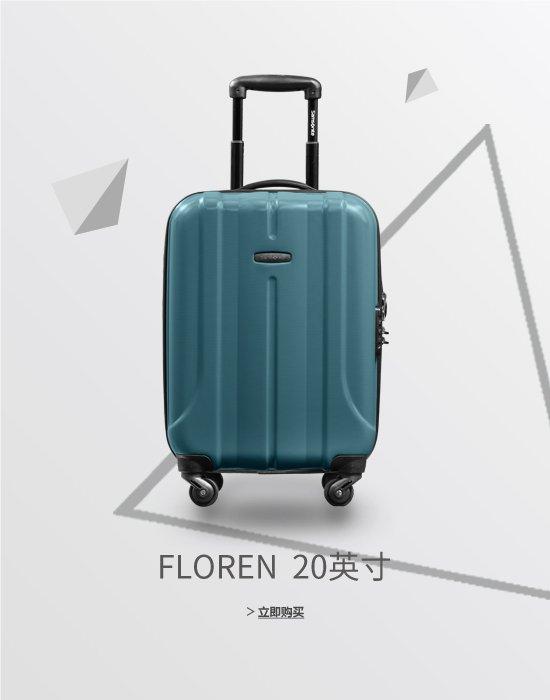 Samsonite/新秀丽 拉杆箱 Floren 20英寸