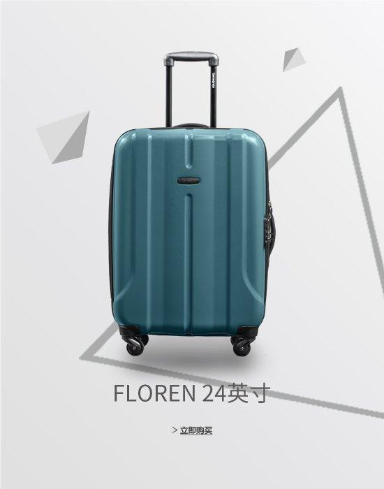 Samsonite/新秀丽 拉杆箱 Floren 24英寸