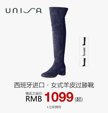 镇店之宝 UNISA 过膝靴