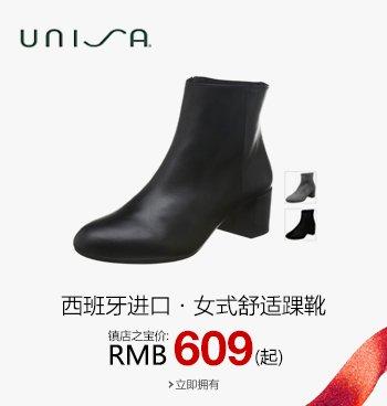 镇店之宝 UNISA 踝靴
