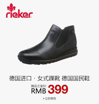 镇店之宝 RIEKER 舒适鞋 踝靴