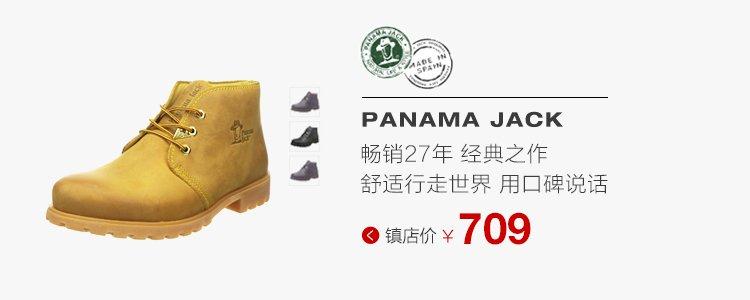 镇店之宝 Panama Jack 中性 短靴