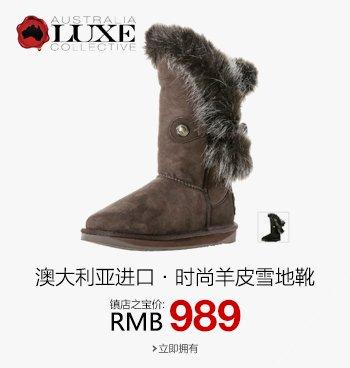 镇店之宝 Australia Luxe 雪地靴