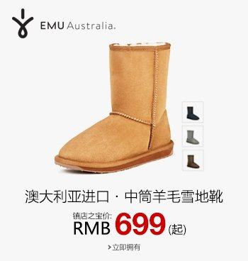 镇店之宝 EMU 雪地靴