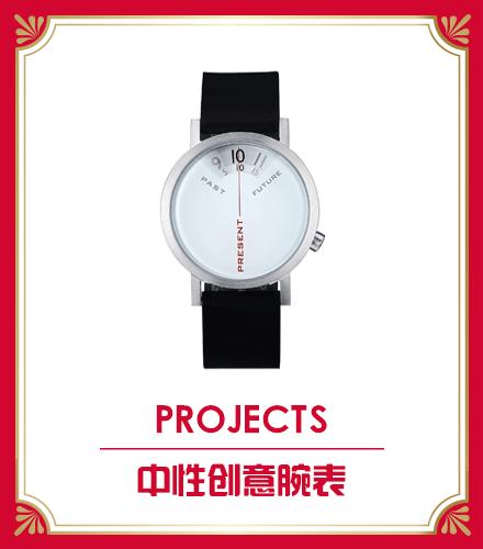 projects 创意腕表