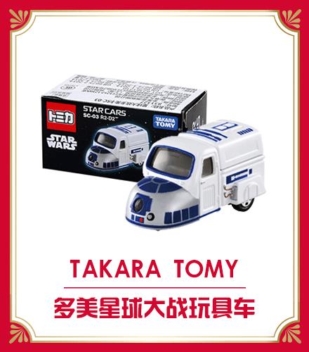 TAKARA TOMY 多美 星球大战玩具车