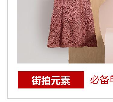海外购服饰鞋包春季新趋势