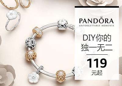 Pandora 潘多拉
