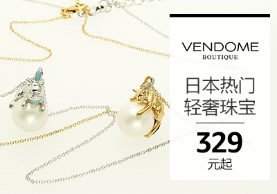 VENDOME BOUTIQUE