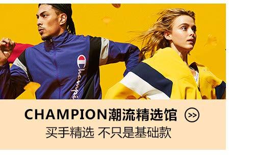 Champion潮流精选馆