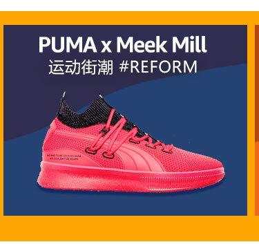 puma×meek mill
