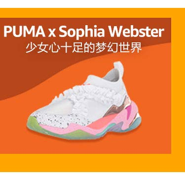 puma×sophia webster