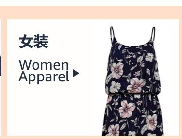 """女装 Women Apparel"""