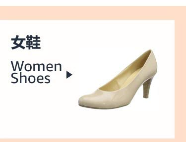 """女鞋 Women Shoes"""