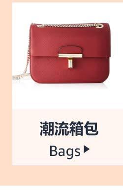 """""""潮流箱包 Bags"""""""