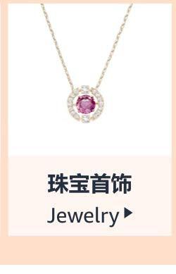 """""""珠宝首饰 Jewelry"""""""
