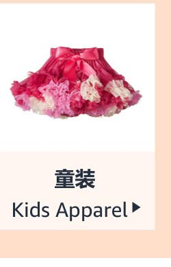 """童装 Kids Apparel"""