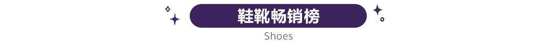鞋靴畅销榜