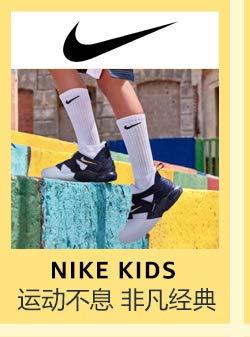 NIKE Kids
