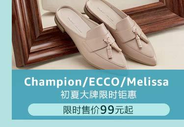 初夏大牌限时钜惠 Champion/ECCO/Melissa