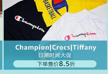 日潮時尚大促 Champion Crocs Tiffany