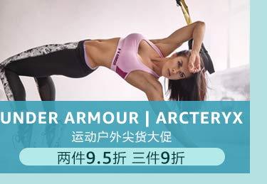 运动户外尖货大促 Under Armour | Arcteryx | Polar