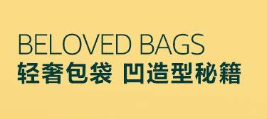 輕奢包袋 凹造型秘籍