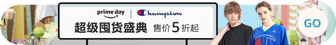 Champion超级囤货日