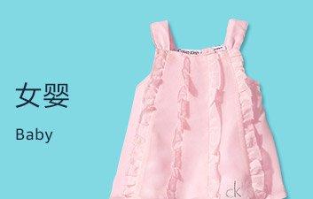 Calvin Klein 全球大促 - 女婴