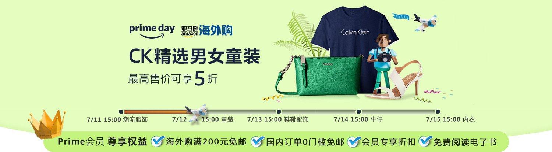 Calvin Klein全球大促 亚马逊海外购Prime Day