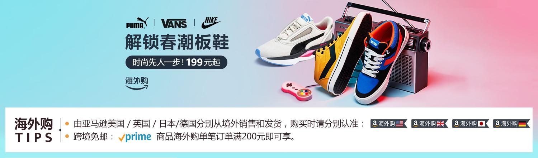 潮流板鞋 sneaker