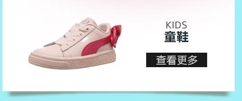 """""""童鞋 Kids"""""""