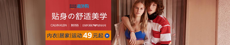 贴身の舒适美学 内衣|居家美衣|运动内衣 Calvin Klein | Hugo Boss | Emporio Armani 49元起