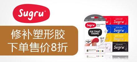 黑五 2016进口全攻略 TOP10品牌 畅销榜 Sugru
