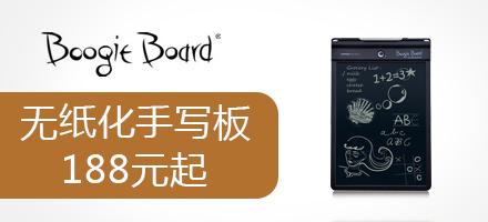 黑五 2016进口全攻略 十大品牌榜 畅销榜 Boggie Board
