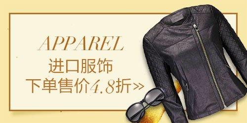 黑五 进口服饰 下单售价4.8折